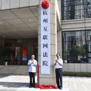 不归杭州铁路运输法院一审管辖知识产权案件
