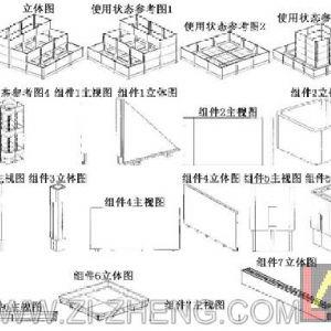 外观设计专利之组件产品侵权判定规则