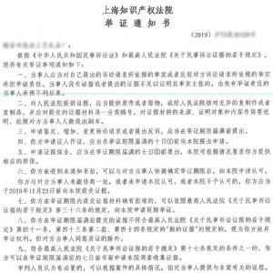 上海知识产权法院举证通知书和应诉通知书