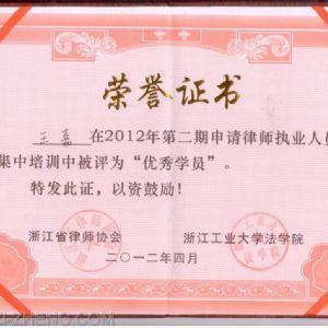 2012杭州律协面试实习人员个人总结