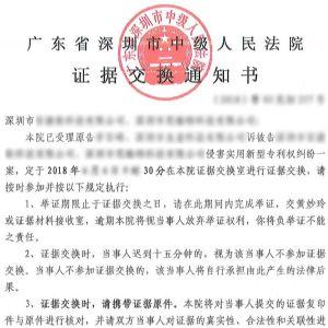 深圳中院知识产权案件证据交换通知书