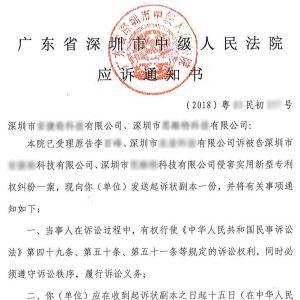 广东深圳中级法院应诉通知书及举证通知书