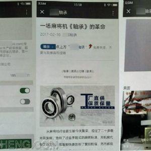 微信宣传外观专利产品依旧构成专利侵权