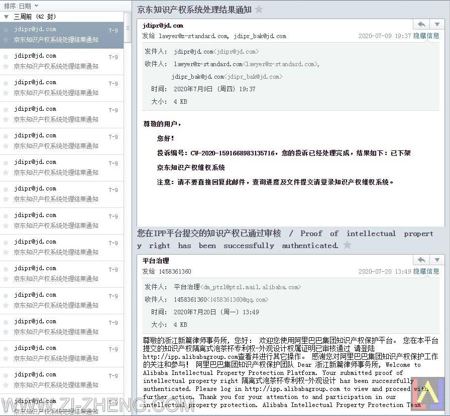 网络知产侵权纠纷法律适用批复的解读